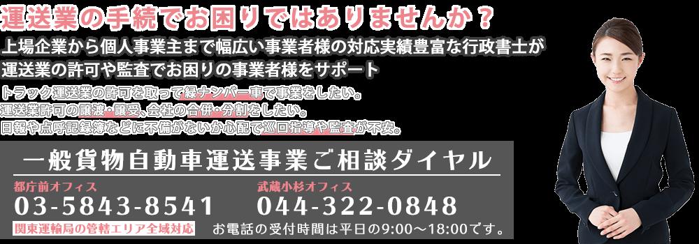 運送業(一般貨物自動車運送事業)許可サポート 東京都・神奈川県を中心に一都六県のお客様に対応いたします。