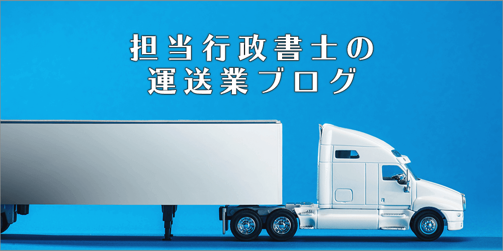 担当行政書士の運送業ブログ