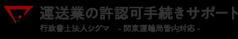 運送業(一般貨物自動車運送事業)の許認可手続きサポートの行政書士法人シグマ