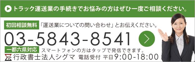 03-6868-7256