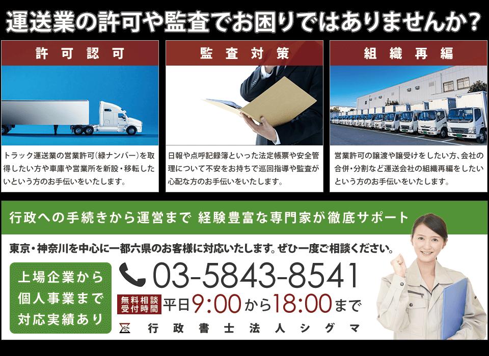 運送業、運送会社の手続き代行 シグマ