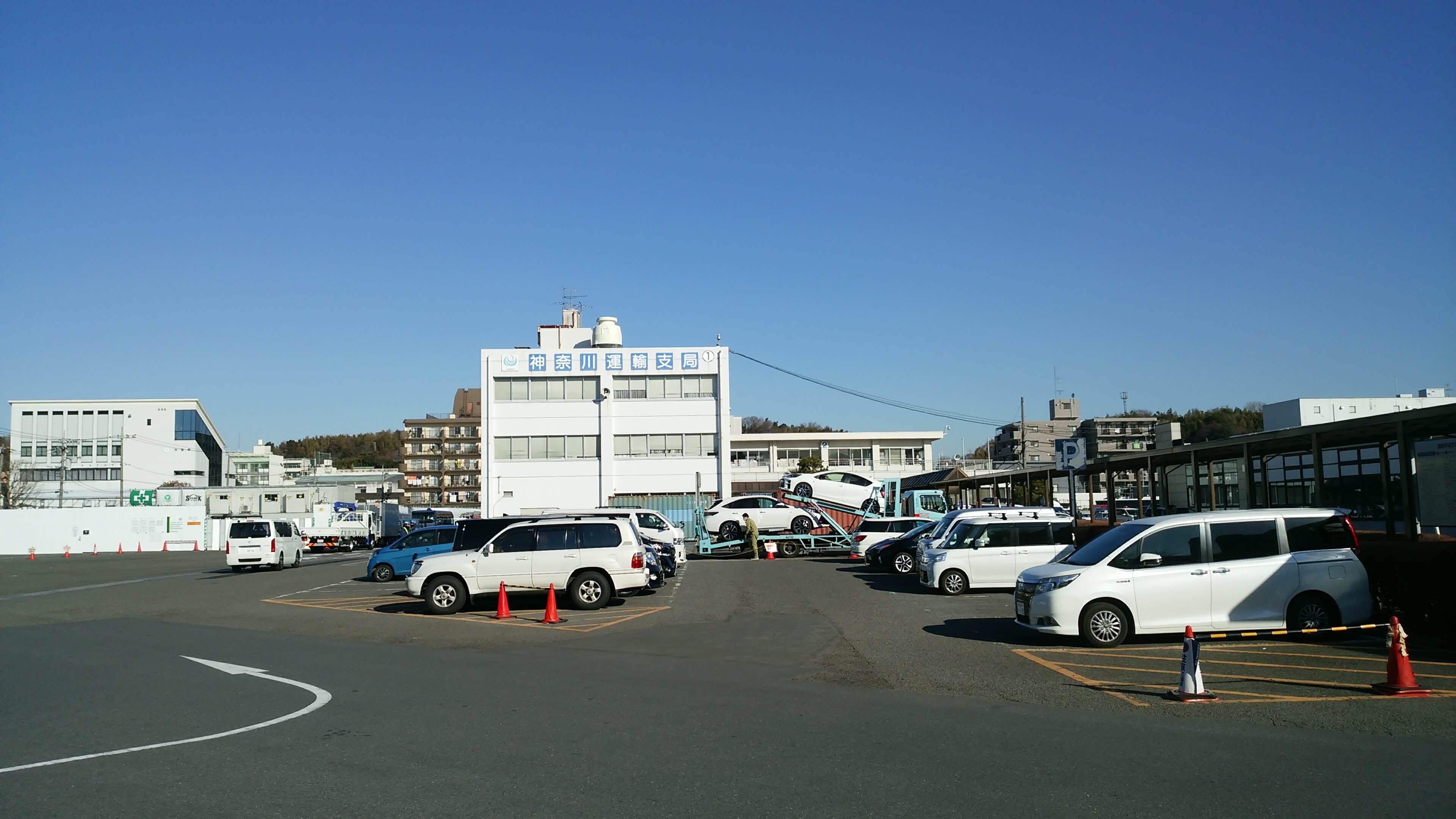 神奈川運輸支局外観