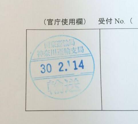 神奈川運輸支局受付印