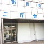 厚木市役所第二庁舎