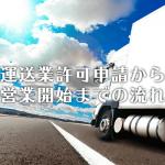運送業許可申請から営業開始までの流れ