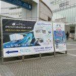 ジャパントラックショー2018