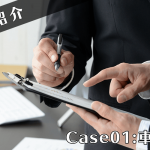 【案件解説】運送業の車庫の拡張申請