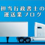 2019年11月1日からトラック運送業の許可・認可のルールが変更されました。