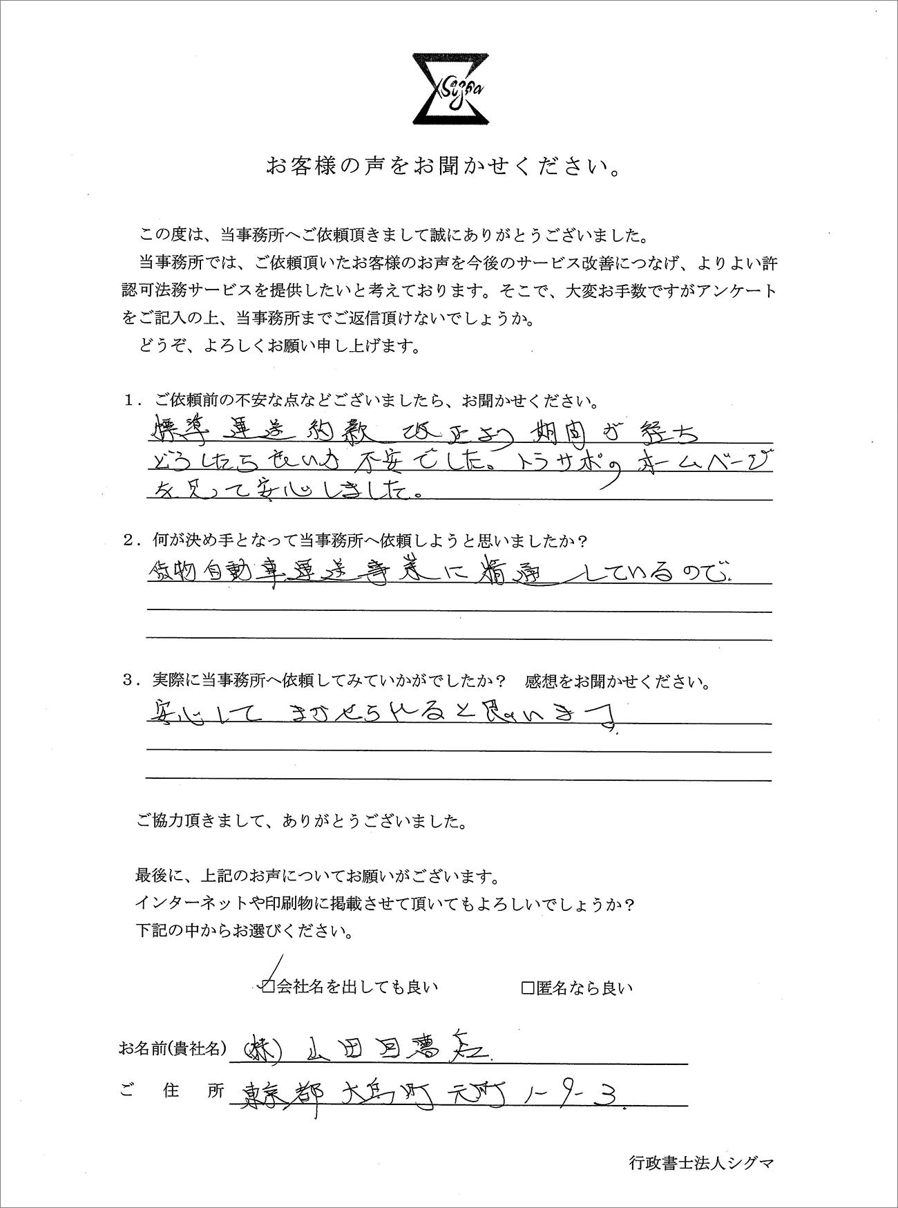 株式会社山田回漕店様アンケート
