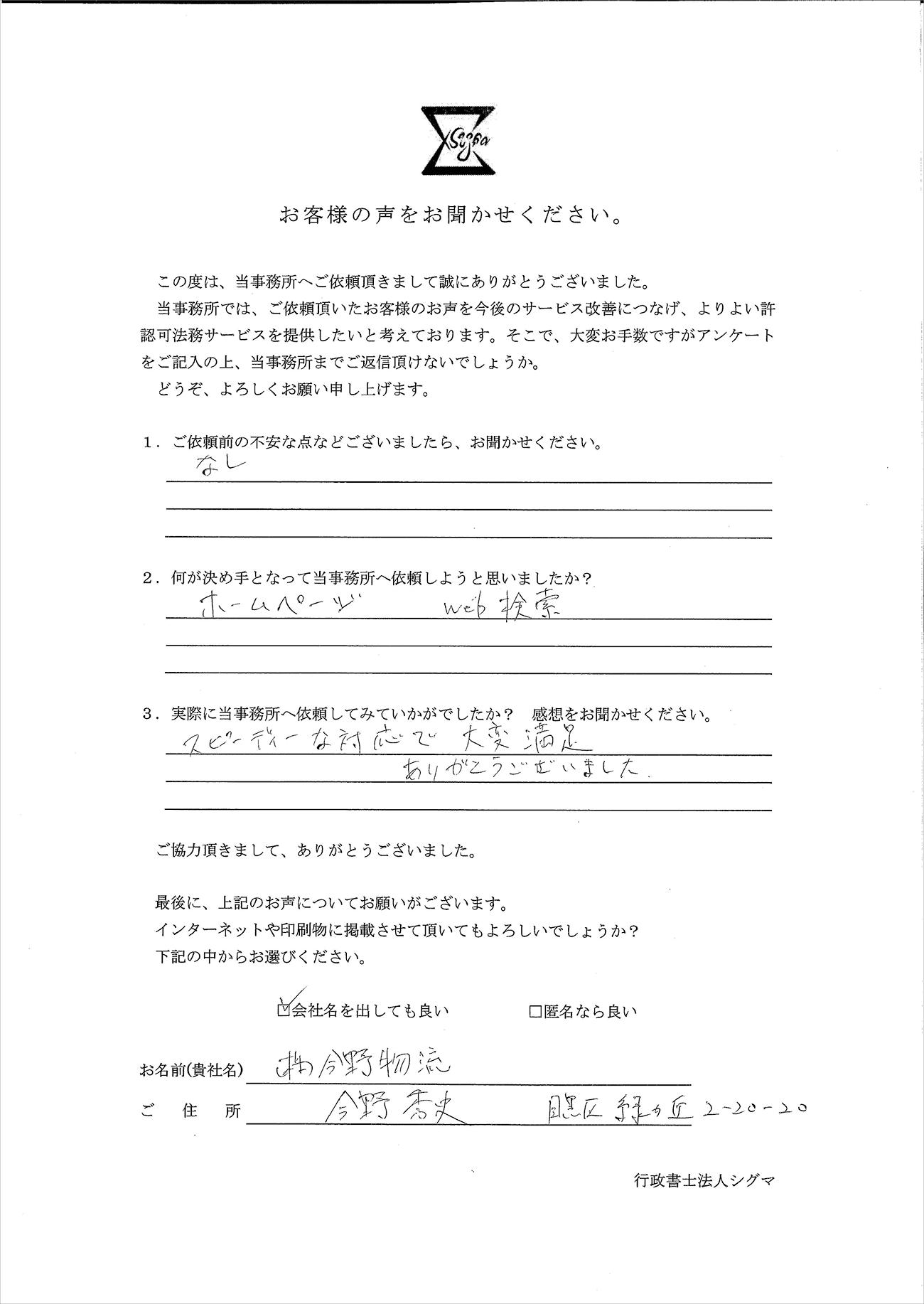 株式会社今野物流様アンケート