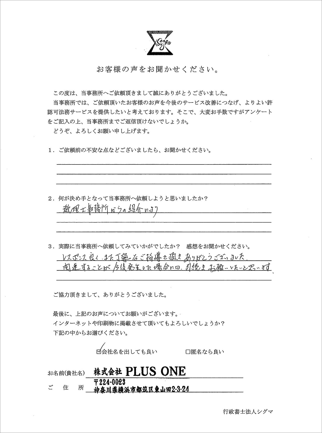 株式会社PLUS ONE様アンケート