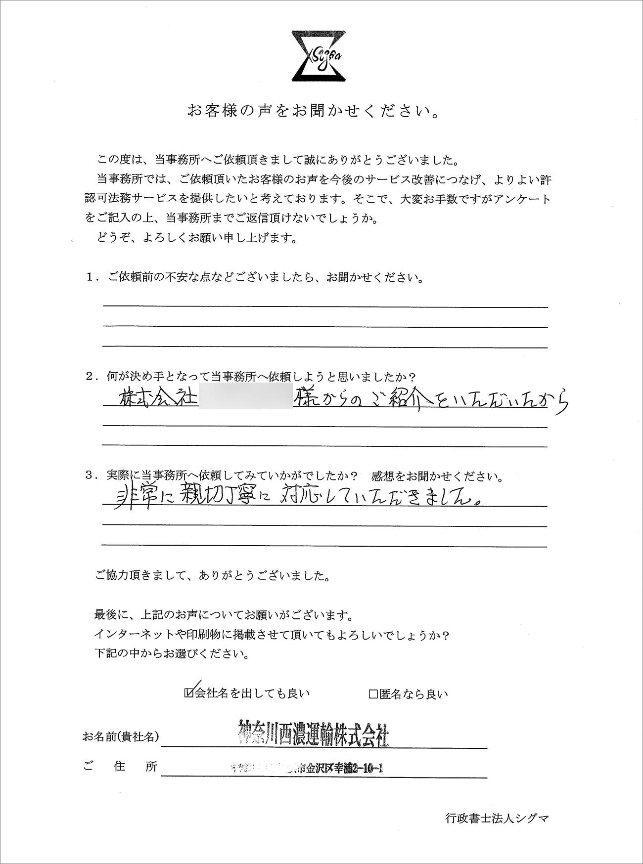 神奈川西濃運輸株式会社様アンケート