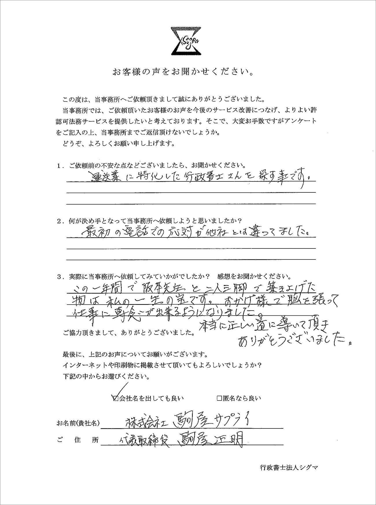 株式会社駒屋サプライ様