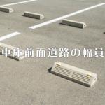 運送業で使用する車庫前面道路の幅員