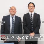 シグマ起業トーク vol.3 : 株式会社読売ロジスティクス様