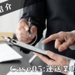 【案件解説】運送業の新規許可取得手続き