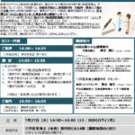 (2021年度)働きやすい職場認証制度に関するセミナーを開催いたします。