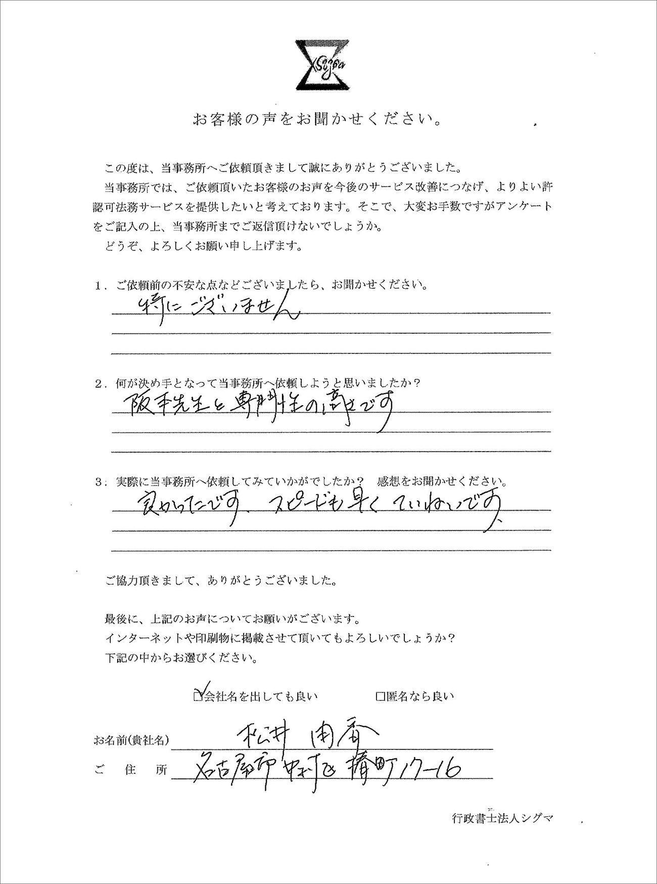 名古屋・東京行政書士法人様