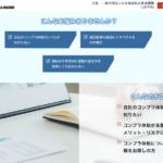 JAPPA主催セミナー『トラック運送事業者さんが行政処分を受けないためのコンプラ体制構築のツボとコツ』